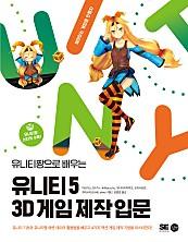 유니티 5 3D 게임 제작 입문