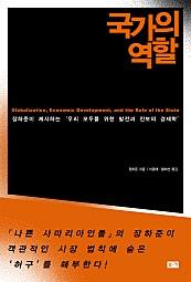 국가의 역할 (장하준이 제시하는 우리 모두를 위한 발전과 진보의 경제학)