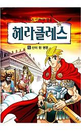 신들의전쟁(헤라클레스)