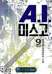 A.I.미스고 [단행본]