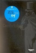 괴도신사 뤼팽 (팬더추리걸작시리즈 2)