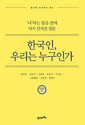 한국인, 우리는 누구인가 ('나'라는 물음 끝에 다시 던져진 질문)