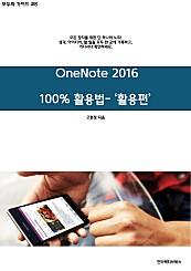 원노트 2016 활용!  - 활용편 [모두의가이드 #8]