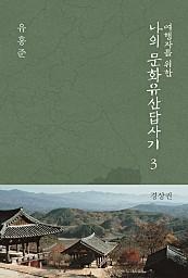 여행자를 위한 나의 문화유산답사기 3 (경상권)