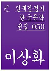 일제감정기 한국문학전집 050 이상화