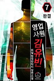 영업사원 김유빈 [단행본]