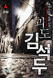 괴도 김석두 [단행본]
