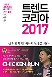 트렌드 코리아 2017 (서울대 소비트렌드 분석센터의 2017 전망)