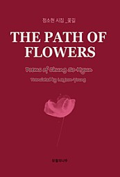 THE PATH OF FLOWERS