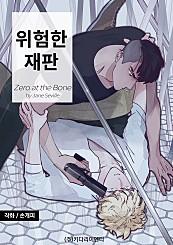 위험한 재판 [개정판][BL]