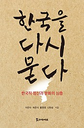 한국을 다시 묻다 (한국적 정신과 문화의 심층)