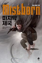 미스트본 1부: 마지막 제국(체험판) (브랜던 샌더슨 장편소설)