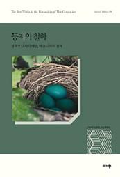 둥지의 철학 (박이문 인문학 전집 09, 철학으로서의 예술, 예술로서의 철학)