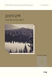 울림의 공백 (박이문 인문학 전집 10,가혹한 생에서 피어난 청정한 시)