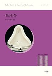 예술철학 (박이문 인문학 전집  07,한국 미학의 정수)