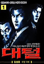 대털 김성모 베스트 1
