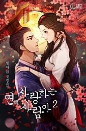 연(戀) 사랑하는 사람아 [단행본]