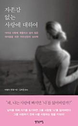 자존감 없는 사랑에 대하여 (더 이상 사랑에 휘둘리고 싶지 않은  여자들을 위한 자아성장의 심리학)