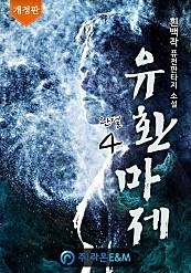 유환마제(개정판) [단행본]