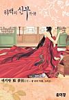하백의 신부 (드라마화 기념, 1권 컬러 채색)