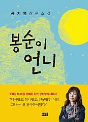 봉순이 언니 (공지영 장편소설)