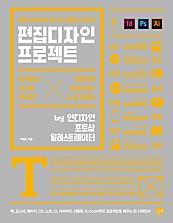 편집디자인 프로젝트 (epub3) (by 인디자인, 포토샵, 일러스트레이터)