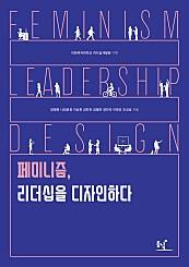 페미니즘, 리더십을 디자인하다