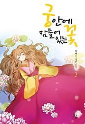 궁 안에 잠들어 있는 꽃 [단행본]
