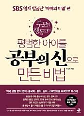 평범한 아이를 공부의 신으로 만든 비법 (SBS 영재 발굴단 아빠의 비밀 편)