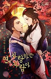 연(戀) 사랑하는 사람아 [합본] [단행본]