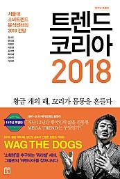 트렌드 코리아 2018 (10주년 특별판) (서울대 소비트렌드분석센터의 2018 전망)