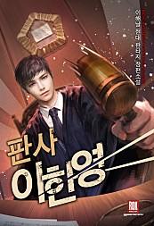 판사 이한영 [독점]