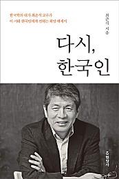 다시, 한국인 (한국학의 대가 최준식 교수가 이 시대 한국인에게 전하는 희망 메세지)