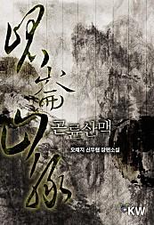 곤륜산맥 [단행본]