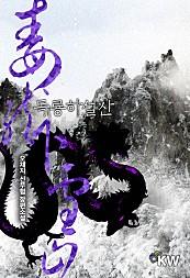독룡하설산 [단행본]