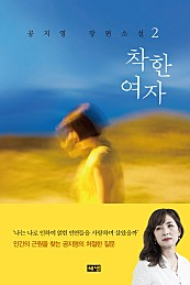 착한 여자 2 (공지영 장편소설)