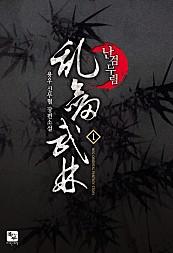 난검무림(亂劍武林) [단행본]
