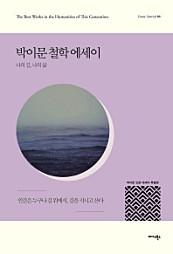 박이문 철학 에세이
