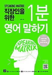 스피킹 매트릭스 : 직장인을 위한 1분 영어 말하기 (epub3)