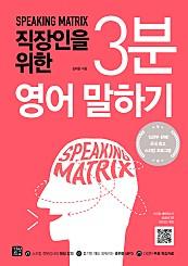 스피킹 매트릭스 : 직장인을 위한 3분 영어 말하기 (epub3)