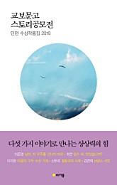 교보문고 스토리공모전 단편 수상작품집 (2018)