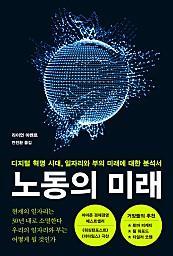 노동의 미래 (디지털 혁명 시대, 일자리와 부의 미래에 대한 분석서)