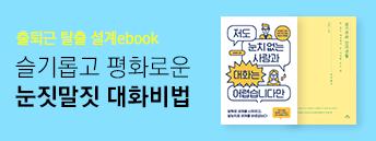 슬기롭고 평화로운 눈짓말짓 대화비법 : 커뮤니케이션 정복 추천ebook