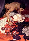 [연재] 황제의 꽃, 셰헤라