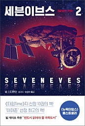세븐이브스 2 (화이트스카이)