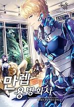 [연재] 만렙 용병 회사