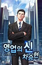[연재] 영업의 신, 차승현