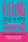 킬링 마케팅