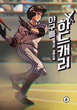 [연재]야구를 하드캐리