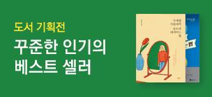 eBook 베스트셀러 기획전